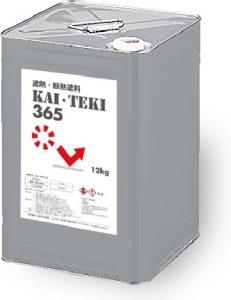 KAI・TEKI 365 塗料